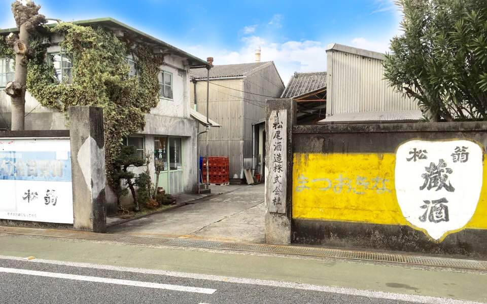 matsuokina_sake_brewery