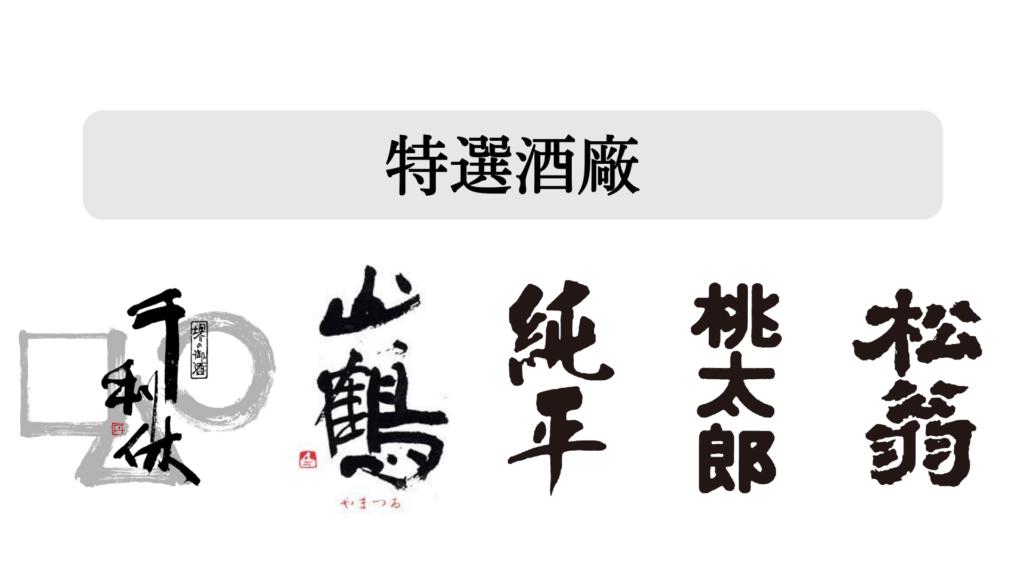 日本清酒特選酒廠